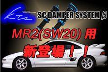 ☆SC DAMPER SYSTEM β MR-2(SW20)用 発売中!!