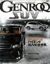 ゲンロク GENROQ SUV 掲載