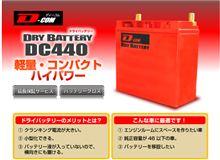 【妄想段階】バッテリー移設用のケース
