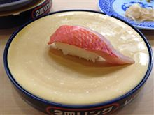 くら寿司の最高級品