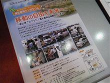 東京モーターショーシンポジウム「移動の自由を未来へ」