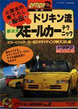 【書籍】ドリキン流 新次元スモールカー テクニック