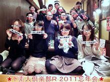 ★ド素人倶楽部R 2011忘年会★