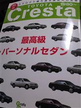 我が愛しの車!!
