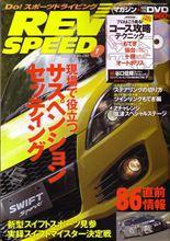 REV SPEED 1月号(No.253)