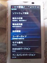 Xperia SO-01BのAndroid 2.33化