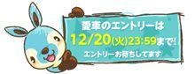 【愛車GP2011ナビ】エントリー受付終了まで、あと5日!