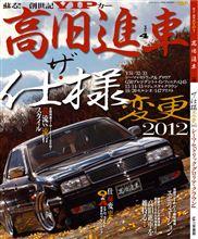 高旧進車 最新号(VOL.4)ついに発売です!!