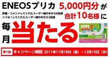 【当選者発表】100万人のクルマ選び