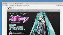『初音ミク+Googleによるすべてのクリエイターたちに捧げる公式ムービー「Google Chrome: Hatsune Miku (初音ミク) 」』(ギガジン)/気になるWeb記事。