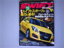 スイフトマガジン Vol 5 発売です!