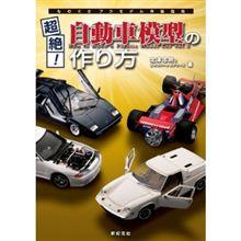 超絶自動車模型の作り方 エキスパート編 発売日決定~!!