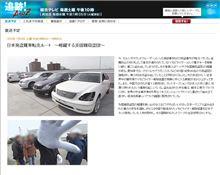 関東・東海で自動車盗難が急増!