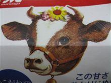 ドヤ顔の牛さんとクリスマスイブ