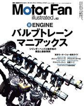 【書籍】Motor Fan illustrated vol.62~バルブトレーン・マニアックス~