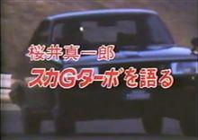 肉声 櫻井眞一郎氏がジャパン・ターボを語る。