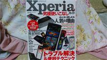 xperia究極使いこなしガイド
