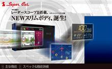 ☆ ユピテル 35日間限定プラン データ更新 ☆