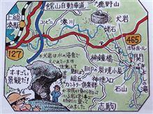 富津の奇岩 犬岩