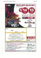 チケット購入♪ 【オートサロン】