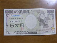 5万円ゲット!