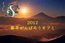 ◆『新年頑張ろうオフミ!』