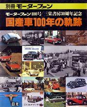別冊モーターファン『国産車100年の軌跡』 - 三栄書房 昭和53年