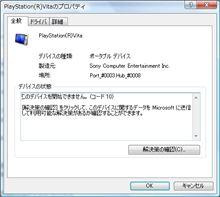 PS VITA PCとの接続