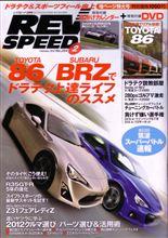 REV SPEED 2月号(No.254)