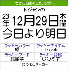 雑記 2011.12.29
