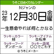 雑記 2011.12.30
