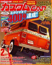 カスタムCAR400号本日発売!