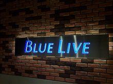 Blue Live広島3
