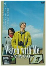 Watch with Me〜卒業写真〜