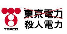 東京電力社員はボーナスもらって電気料金値上げへ 国民は怒り爆発!