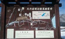 福島に行ってみた