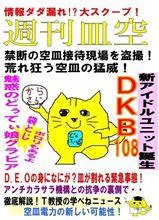 燃費観察 ~'11年12月版&2011年版~ プレマシー編