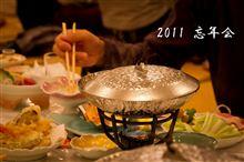 2011 忘年会♪