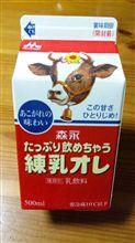 森永 たっぷり飲めちゃう 練乳オレ
