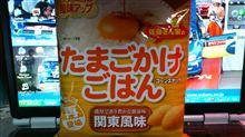 たまごかけごはんコーンスナック関東風味