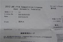 競技運転者許可証・公認審判員許可証の更新