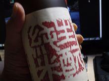 久々に日本酒 ・・・o(▼_▼θ