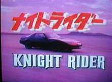 「ナイトライダー」シリーズ放送開始から25周年(笑)