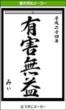 あけました☆2012☆