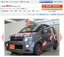 新春初売りで売られてた『ゆるゆり』痛車が中古車サイトで49.8万円で販売されとるやんけwwww