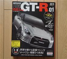 ★やり手ブローカー!&週刊 1/8 NISSAN R35GT-R! (*^_^*)  R35GT-R