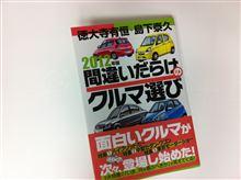 2012年版 間違いだらけのクルマ選び を読んでみる ☆