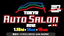 15日は東京オートサロンで!