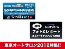 みんカラも #LOVECARS!も東京オートサロン特集!