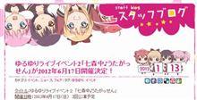 『ゆるゆり』ライブイベント2「七森中♪うたがっせん」6月17日開催決定!